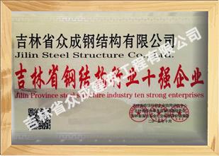 吉林省眾成鋼結構有限公司