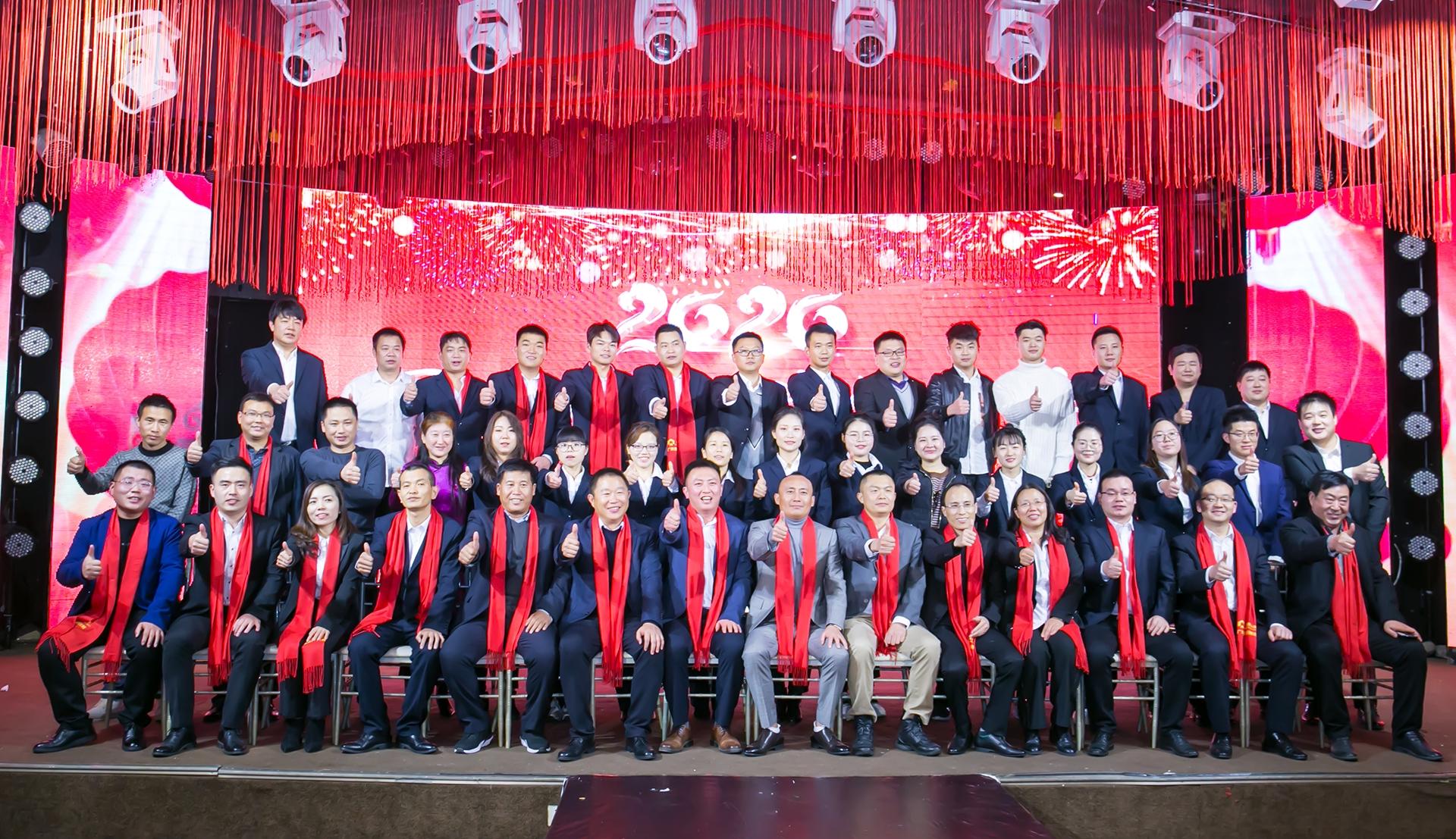 广进国际集团2019年年终盛典