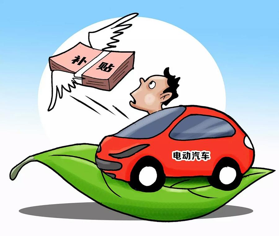 中汽协表示新能源汽车补贴政策已制定 明年再降30%