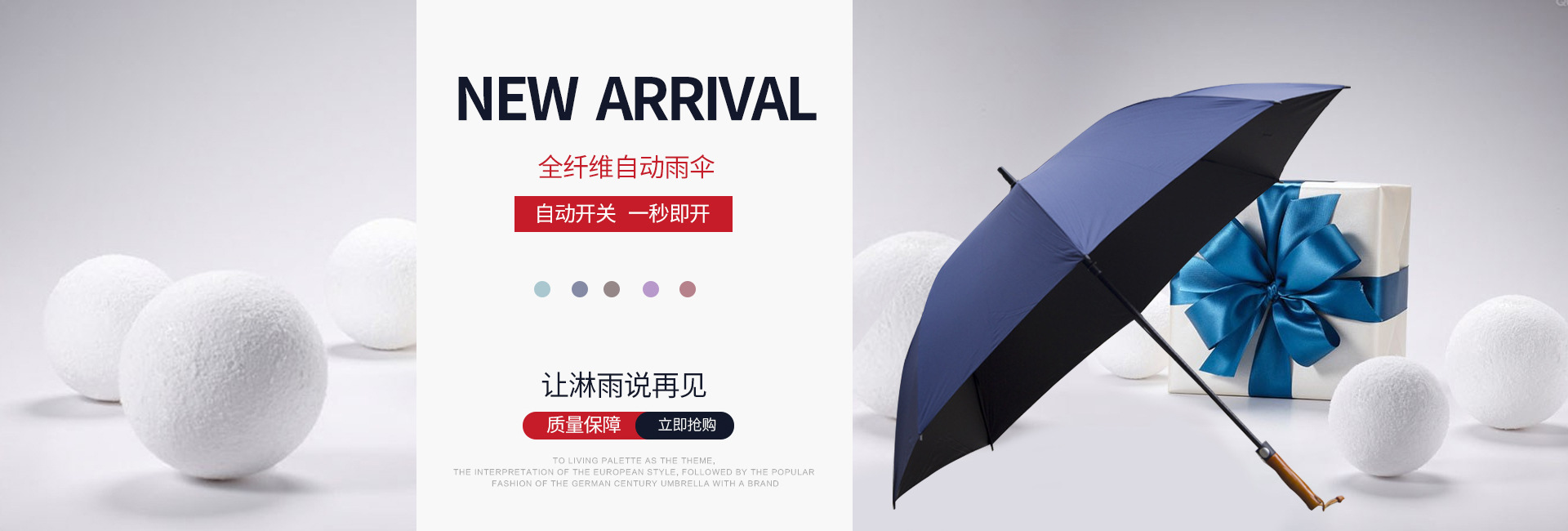 全纤维自动雨伞