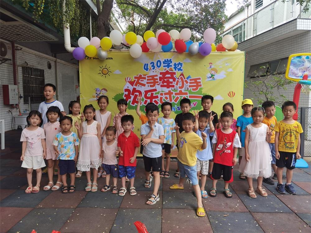 诚业430学校欢庆六一儿童节活动