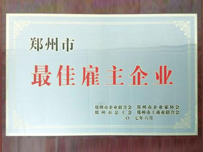 郑州市最佳雇主企业