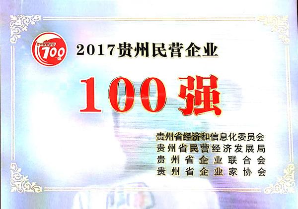 """2017年8月企业荣获""""贵州省民营企业100强""""称号"""