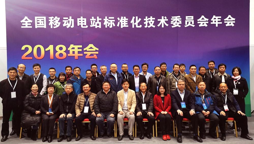 2018年中國電工技術學會移動電站技術專業委員會年會順利召開