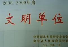 """体育app万博官体育app万博官网公司被湖北省国资委授予""""文明单位""""称号"""