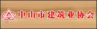 中山市建筑業協會