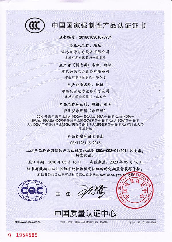 CCX密集母線證書