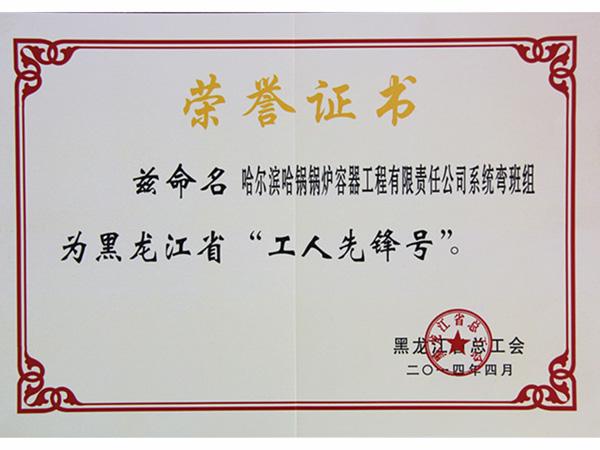 黑龍江省工人先鋒號