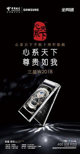 """山西天翼电信""""三星心系天下w2017""""精准营销"""