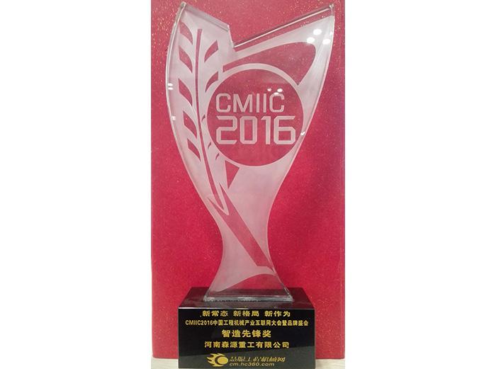 中國工程機械智造先鋒獎
