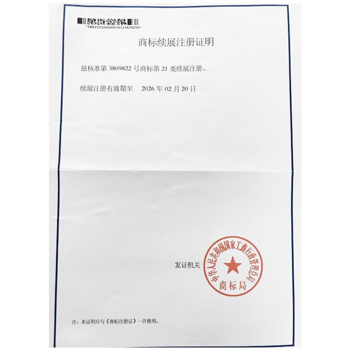 商标注册证注册证明