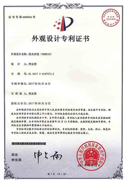【专利证书】组合沙发(YE8519)