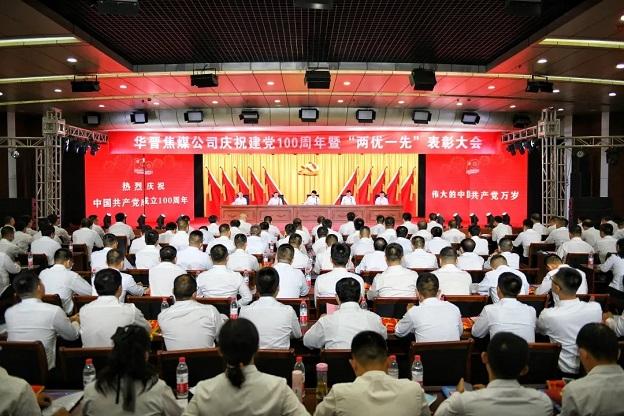 """华晋焦煤庆祝中国共产党成立100周年暨""""两优一先""""表彰大会隆重召开"""