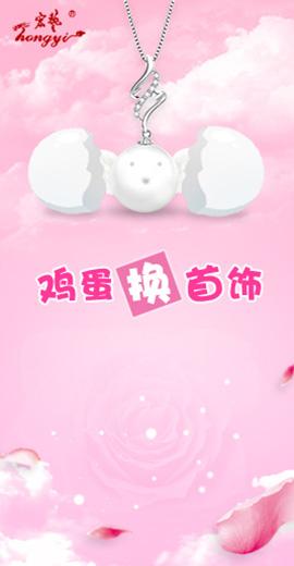 """宏艺珠宝""""小鸡蛋,大爱心""""营养暖冬公益行动"""