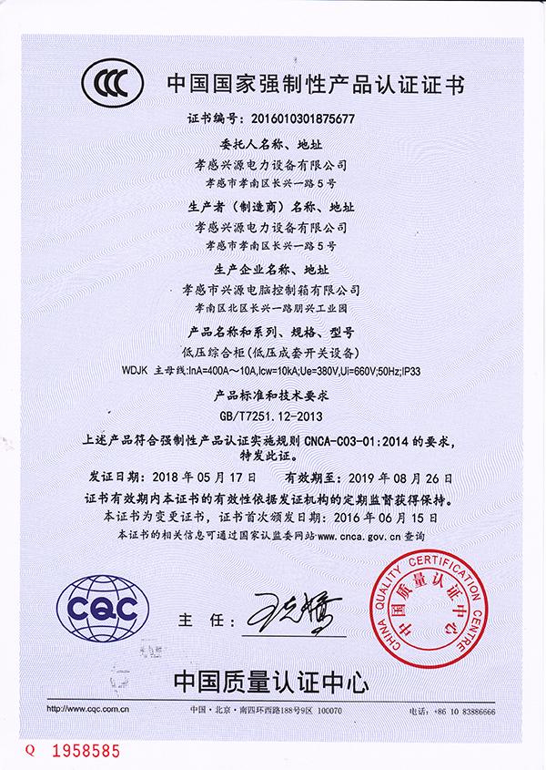 WDJK-400A證書