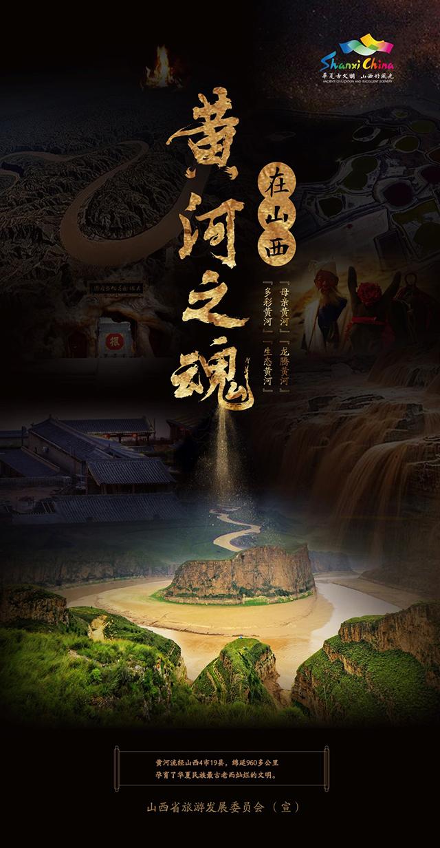 改革开放40年·山西优秀旅游品牌展