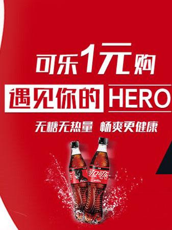 可口可乐1元购朋友圈推广,核销率位居全国第一!