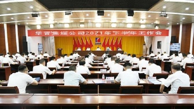 华晋焦煤召开2021年下半年工作会