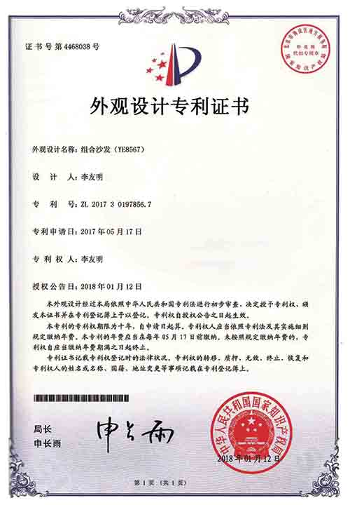 【专利证书】组合沙发(YE8567)