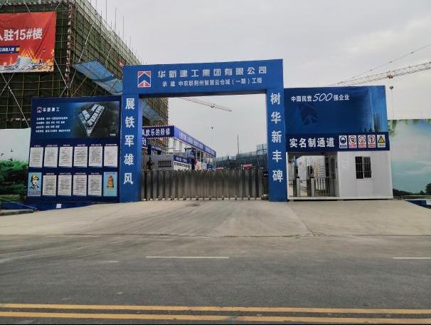 集團質安部對五公司承建的中農聯荊州智慧云倉城項目進行檢查
