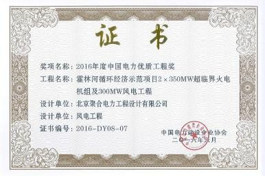 """聚合電力榮獲2016年度""""中國電力優質工程獎"""""""