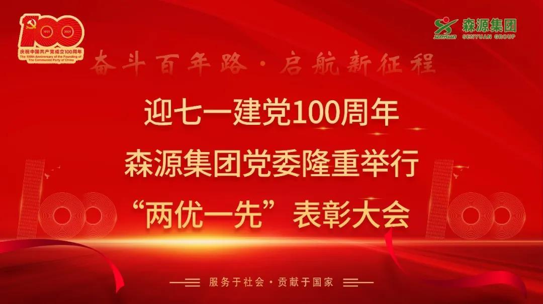 """迎七一建党100周年 ‖ 10bet体育集团党委隆重举行""""两优一先""""表彰大会"""