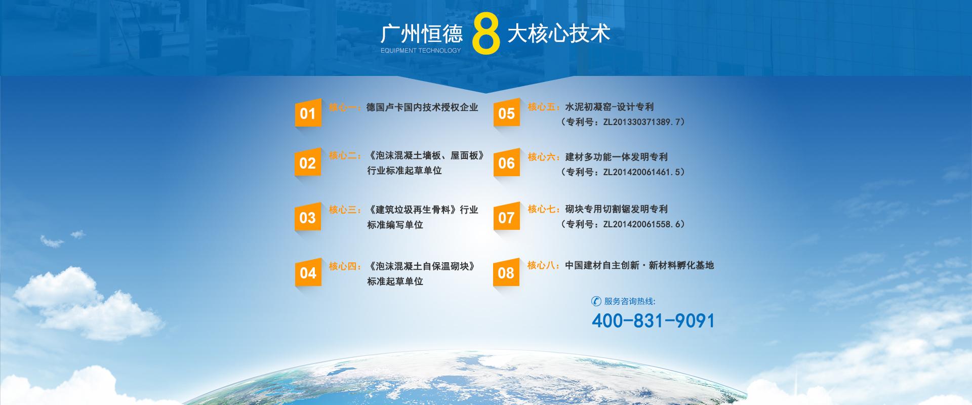 广州恒德设备的7大核心技术